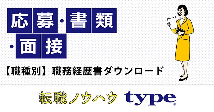 【職種別】職務経歴書サンプル
