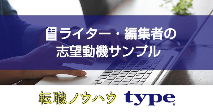 ライター・編集者の志望動機例文