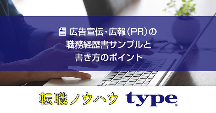 広告宣伝・広報(PR)の職務経歴書サンプルと書き方のポイント