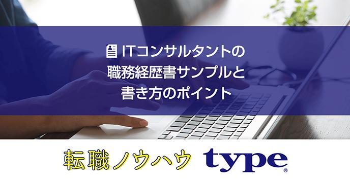 ITコンサルタントの職務経歴書サンプルと書き方のポイント