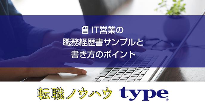 IT営業の職務経歴書 書き方フォーマット・テンプレート