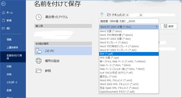 メールで送付するときのマナー(ファイル保存)