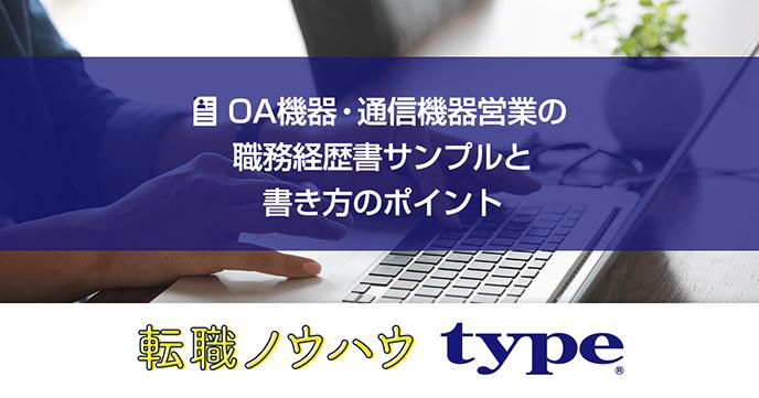 OA機器・通信機器営業の職務経歴書サンプルと書き方のポイント