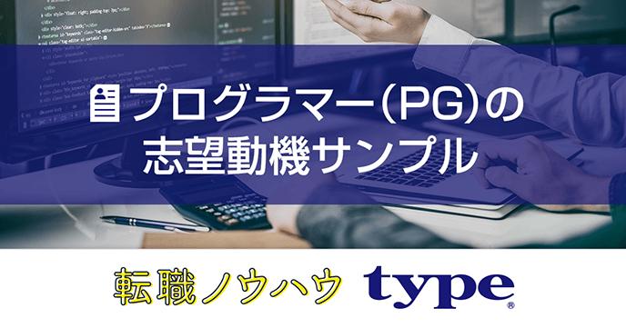 プログラマー(PG)の志望動機例文
