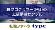 プログラマー(PG)の志望動機