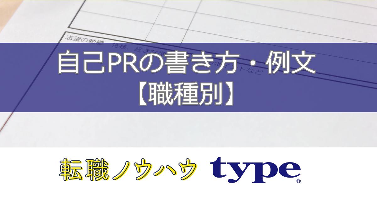 プログラマー(PG)経験者の自己PR例文とアレンジのコツ