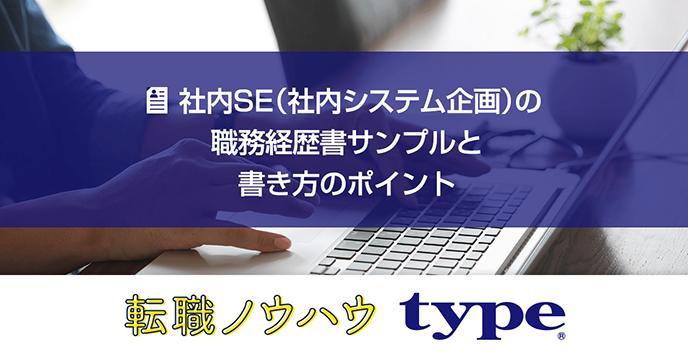 社内SE(社内システム企画)の職務経歴書サンプルと書き方のポイント