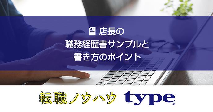 店長の職務経歴書 書き方フォーマット・テンプレート