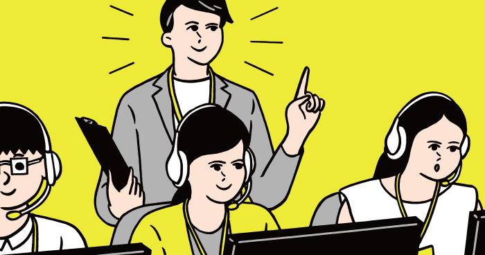 コールセンタースーパーバイザー(SV)の仕事内容、やりがい、向いている人、未経験からなるには?