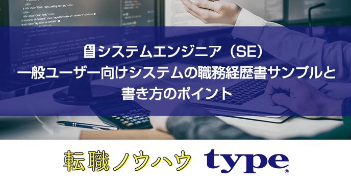 システムエンジニア(SE)一般ユーザー向けシステムの職務経歴書サンプルと書き方のポイント