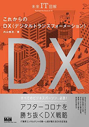 『未来IT図鑑 これからのDX デジタルトランスフォーメーション』を要約