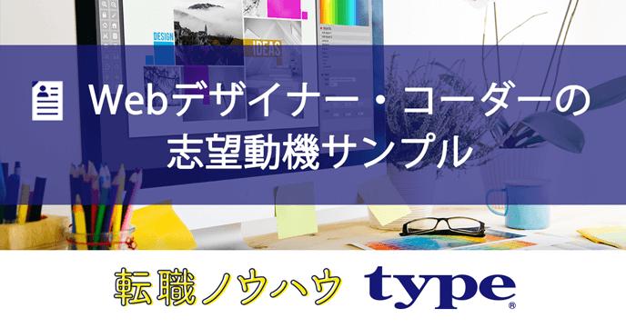 Webデザイナー・コーダーの志望動機例文