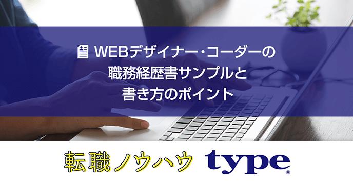 Webデザイナー・コーダーの職務経歴書サンプルと書き方のポイント