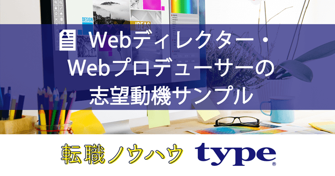 Webディレクター・Webプロデューサーの志望動機例文