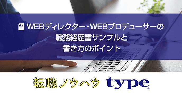 Webディレクター・Webプロデューサーの職務経歴書サンプルと書き方のポイント
