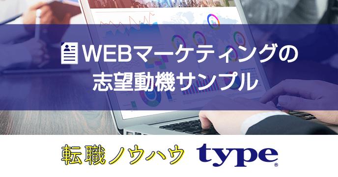 Webマーケティングの志望動機例文