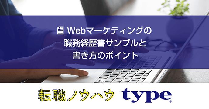Webマーケティングの職務経歴書サンプルと書き方のポイント